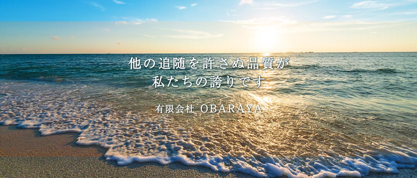 有限会社OBARAYA
